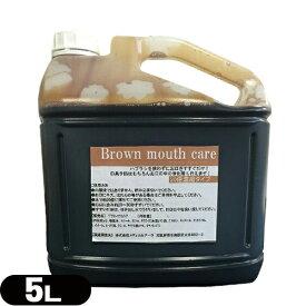 (ホテルアメニティ)業務用洗口液 ガーグル ブラウンマウスケア (Brown mouth care) 20倍濃縮タイプ 5L (詰め替えコック付き) - 歯ブラシを使わずにお口をすすぐだけ!口臭予防はもちろんお口の中の浄化等も行えるガーグル!