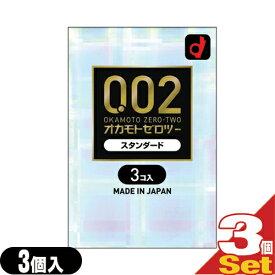 ◆(あす楽発送 ポスト投函!)(送料無料)(男性向け避妊用コンドーム)オカモト うすさ均一0.02EX(3個入り) × 3箱セット - 0.02mmの均一な薄さを実現したコンドームです。気持ちいい!うすさ均一でやわらかい! ※完全包装でお届け致します。(ネコポス) 【smtb-s】