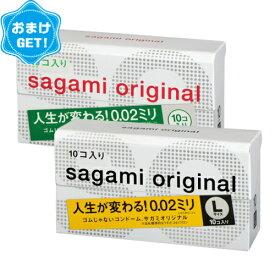 ◆(あす楽対応)(さらに選べるおまけGET)(男性向け避妊用コンドーム)相模ゴム工業 サガミオリジナル (002(10個入り)・ラージサイズ(10個入り)選択) - 開封しやすいブリスターパック入り ※完全包装でお届け致します。