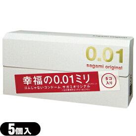 ◆(あす楽対応)(さらに選べるおまけGET)(男性向け避妊コンドーム)相模ゴム工業製 サガミオリジナル0.01(sagami original 001) 5個入り - 幸福の0.01ミリ、ゴムじゃないコンドーム。※完全包装でお届け致します。