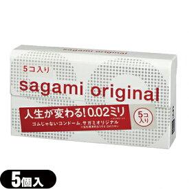 ◆(あす楽対応)(NEW)(男性向け避妊用コンドーム)相模ゴム工業 サガミオリジナル002 5個入り - うすさ0.02ミリ。さらに「うすく」「やわらかく」改善されました。開封しやすいブリスターパック入り ※完全包装でお届け致します。