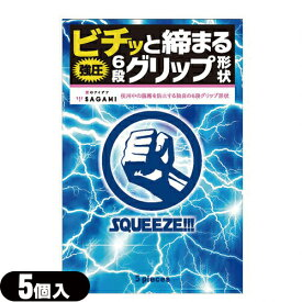 ◆(あす楽対応)(男性向け避妊用コンドーム)(斬新な6段グリップ形状)相模ゴム工業 SQUEEZE!!!(スクイーズ) 5個入り - ギュッ、ビチッと締まる強圧6段グリップ形状 ※完全包装でお届け致します。