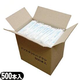(あす楽対応)(ホテルアメニティ)(使い捨て歯ブラシ)(個包装タイプ)業務用 粉付き歯ブラシ(500本入り) ケース売り (全5色) - 磨き粉が付着しているので、すぐに使える便利な歯ブラシ。【smtb-s】