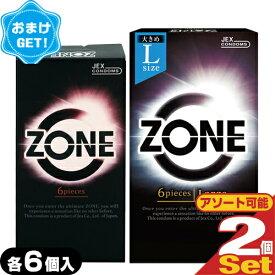 ◆(あす楽発送 ポスト投函!)(送料無料)(さらに選べるおまけGET)(避妊用コンドーム)ジェクス(JEX) ZONE (ゾーン) 6個入×2個セット(レギュラー・Lサイズ選択) - ステルスゼリー完成。 ※完全包装でお届け致します。(ネコポス)【smtb-s】