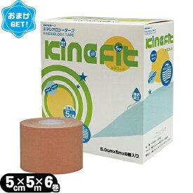 (人気の5cm!)(さらに選べるおまけGET)キネシオロジーテープ(キネシオテープ)キネフィット テープ 5cmx5mx6巻入り ウェーブ加工・撥水加工 - 撥水重ね貼り用
