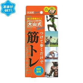 (あす楽対応)(さらに選べるおまけGET)(健康足指パッド)大山式ボディメイクパッド スポーツ(Body Make Pad Sports) (旧 プロ PRO)