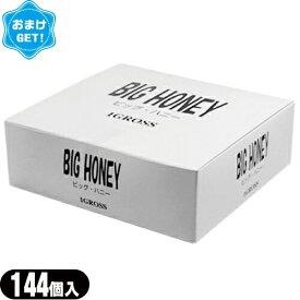 ◆(あす楽対応)(さらに選べるおまけGET)(業務用)(男性向け避妊用コンドーム)オカモト ビッグハニー(BIG HONEY) 144個入り - ナチュラルカラー大型サイズ(Lサイズ) ※完全包装でお届け致します。