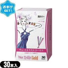◆(あす楽対応)(さらに選べるおまけGET)(正規販売店)(潤滑ゼリー)ウェットトラストゴールド(WET TRUST GOLD) 30本セット- 40代以降の方を対象に開発されました。※完全包装でお届け致します。【smtb-s】