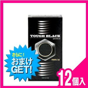 ◆(さらに選べるおまけGET)(ジャパンメディカル) タフブラック(TOUGH BLACK)12個入り -男はタフ!つぶつぶ攻撃!今夜はブラック! ※ 完全包装でお届け致します。