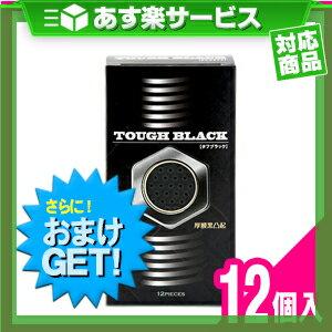 ◆(あす楽対応)(さらに選べるおまけGET)(ジャパンメディカル) タフブラック(TOUGH BLACK)12個入り -男はタフ!つぶつぶ攻撃!今夜はブラック! ※ 完全包装でお届け致します。