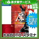 ◆(あす楽対応)(さらに選べるおまけGET)(男性向け避妊用コンドーム)ジェクス KABUTOスタミナ(8個入り)(JEX-046) - 特…