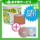 (あす楽対応)(人気の5cm!)(さらに選べるおまけGET)キネシオロジーテープキネフィット テープ 5cmx5mx6巻入り(撥水重ね貼り用) + 業務用 キネフィット キネシオロジーテープ(KINE