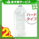 ◆(あす楽対応)(潤滑剤ローション)業務用 クリア ローション(Clear Lotion) 2L ペットボトル入り ハードタイプ(HARD) …