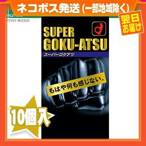 ◆(ネコポス全国送料無料)(厚さ1.2mm!極厚スキン)(男性向け避妊用コンドーム)オカモト SUPER GOKU-ATSU (スーパーゴクアツ)10個入り - もはや何も感じない ※完全包装でお届け致します。【smtb-s】