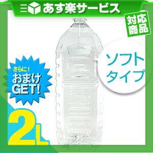 ◆(あす楽対応)(さらに選べるおまけGET)(潤滑剤ローション)業務用 クリア ローション(Clear Lotion) 2L ペットボトル入り ソフトタイプ(SOFT) - 潤滑剤 ローション 潤滑ローション 潤滑ゼリー