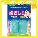 (メール便全国送料無料)(歯ぎしり防止グッズ)歯ぎしりマウスガードライト (便利な収納ケース付き) - 歯と歯の摩擦を防…