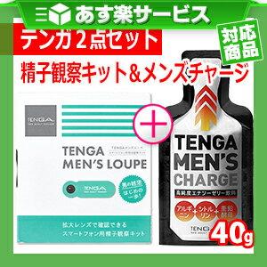 (あす楽対応)(TENGA(テンガ)2点セット) メンズルーペ(MEN'S LOUPE) + テンガ メンズチャージ(MEN'S CHARGE) 2点セット - 精子観察キット・高濃度エナジーゼリーの2点セット!