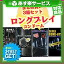 ◆(あす楽対応)(避妊用コンドーム)(さらに選べるおまけGET)コンドーム ロングプレイ まとめ買い 3箱セット(全34〜36枚…