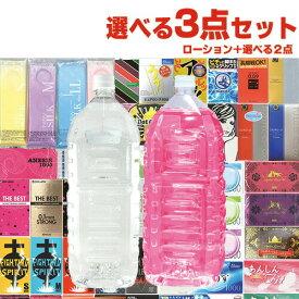 ◆自分で選べるローション+お好きな商品 計3点セット! 業務用ローション2L(カラー2色・粘度4タイプから選択) + 国内メーカーコンドームを含むお好きな商品×2点セット