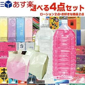 ◆(あす楽対応)自分で選べるローション+お好きな商品 計4点セット! 業務用ローション3Lセット(2L+1L)(カラー2色・粘度4タイプから選択) + 国内メーカーコンドームを含むお好きな商品×2点セット