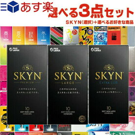 ◆(あす楽対応)(避妊用コンドーム)自分で選べるコンドーム3箱セット! 不二ラテックス SKYN(スキン) 10個入り×1箱(プレミアム(レギュラー)・LARGE(ラージサイズ)・EXTRALUB(エクストラルブ)から選択) + お好きな商品×2点(選択)セット - IRコンドーム(アイアール)