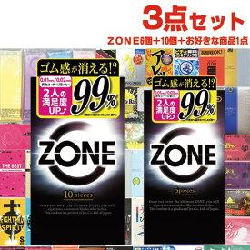 ◆(あす楽発送 ポスト投函!)(送料無料)(2,000円ポッキリ!)(男性向け避妊用コンドーム)ジェクス(JEX) ZONE (ゾーン) 10個入 + 6個入 + 自分で選べるコンドームorお好きな商品 計3点セット! ※完全包装でお届け致します。(ネコポス)【smtb-s】