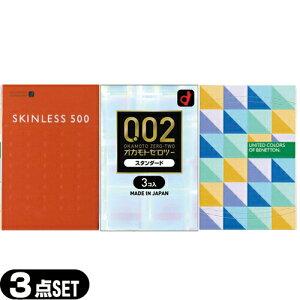 ◆(さらに選べるおまけGET)(オカモト お試しセット)(男性向け避妊用コンドーム)オカモト お試しコンドーム 3箱セット(0.02EX ベネトン500 スキンレス500) - ※完全包装でお届け致します。