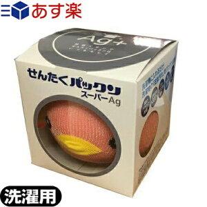 (あす楽対応)(洗濯用補助品)恵川商事 アカパックン せんたくパックン スーパーAg ピンク (お洗濯用) - しつこい油脂汚れを軽減。純銀糸ミューファン使用でいつでも抗菌!