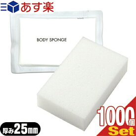 (あす楽対応)(ホテルアメニティ)(使い捨てスポンジ)(個包装タイプ)業務用 圧縮 ボディスポンジ (BODY SPONGE)(body sponge) 厚み25mmx1000個セット - 豊かな泡立ちが特徴。ボディースポンジ、ホテル、ソープ【smtb-s】