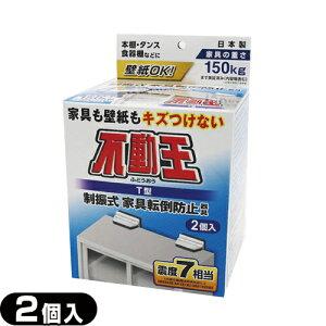 (家具転倒防止用品) 不二ラテックス 不動王 T型 制振式家具転倒防止器具 (FFT-009) 2個入り - 家具類の地震対策に!移動できる家具と壁を粘着で取り付け。震度7対応。