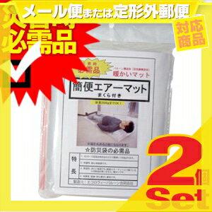 (メール便全国送料無料)(空気吹き込み用ストロー付!)(防災関連商品)(避難用具)日本製 簡便エアーマット(まくら機能付き)x2個セット 【smtb-s】