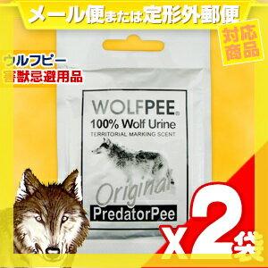 (メール便全国送料無料)(害獣忌避用品)ウルフピー(WOLFPEE) ハンギング バッグタイプ 5gx2袋 - オオカミ尿100%、犬・猫のおしっこ、ウンチ対策に!畑のサル・イノシシ除けに!登山のクマ除けに!【smtb-s】
