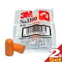 (あす楽発送 ポスト投函!)(送料無料)(防音保護具)3M/スリーエム 耳栓(earplug) No.1100 2個1組 x2袋 - フォームタイ…