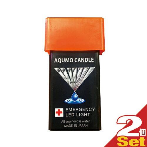 (ネコポス全国送料無料)(防災用灯)(小型照明)アクモキャンドル (AQUMO CANDLE) ×2個セット - 少量の水で発電!ポケットに入るコンパクトライト。168時間以上点灯。【smtb-s】