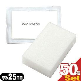 (あす楽発送 ポスト投函!)(送料無料)(ホテルアメニティ)(使い捨てスポンジ)(個包装タイプ)業務用 圧縮 ボディスポンジ (BODY SPONGE)(body sponge) 厚み25mmx50個セット - 豊かな泡立ちが特徴。個包装(小分け)(ネコポス)【smtb-s】