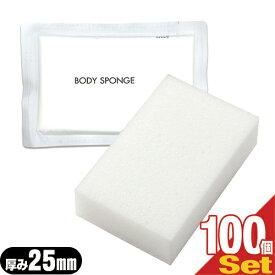 (あす楽対応)(ホテルアメニティ)(使い捨てスポンジ)(個包装タイプ)業務用 圧縮 ボディスポンジ (BODY SPONGE)(body sponge) 厚み25mmx100個セット - 豊かな泡立ちが特徴。個包装(小分け)で衛生的で携帯に便利。