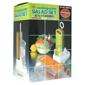(野菜調理器)日本製 サンローラ サラダセット(cooking cutter SALAD SET) 4プレート安全器付き - 切れ味も味のうち!話題のスーパースライサー。