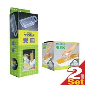 (野菜調理器)日本製 サンローラ サラダセット(SALAD SET) 受皿 ・ 安全器 (2種より選択) × 2個セット - 片刃だから使いやすい!サラダづくりの達人!