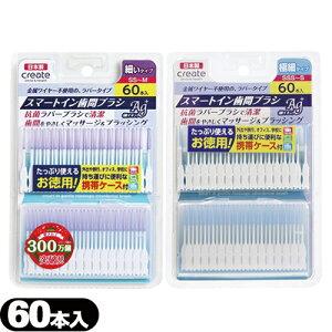 (ネコポス全国送料無料)(歯間ブラシ)スマートイン歯間ブラシ Ag+(smart in gentle massage interdedtal brush) 60本入 (細いタイプ・極細タイプより選択) - 抗菌ラバーブラシで清潔。歯間をやさしくマッ