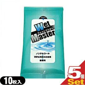 ◆(あす楽発送 ポスト投函!)(送料無料)(ウェットティッシュ)ウェットマスター (Wet Master) 10枚入り×5個セット - 天然水99%以上と必要最低限の防腐剤を使用した、ノンアルコール・無香料のウェットティッシュです。※完全包装でお届けします。(ネコポス)【smtb-s】