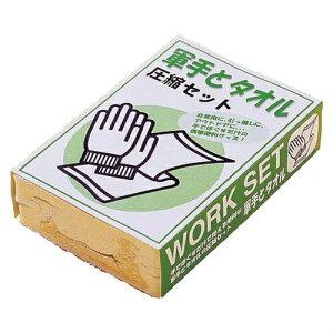 (あす楽対応)(防災関連商品)(携帯便利グッズ)軍手とタオル(WORK SET) 圧縮セット - 手でほぐすだけで使える便利な軍手とタオルの圧縮セット。非常用に、引っ越しに、アウトドアに!