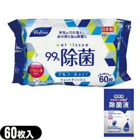 (あす楽対応)(アルコール除菌ウェットティッシュ)リファイン アルコール除菌 ウェットティッシュ LD-108 (60枚入り) +マイン 携帯用アルコール配合 除菌液(2mL)付き! - 無香料。日本製。アルコールタイプ。身の回り品の除菌。手指の汚れ落としに