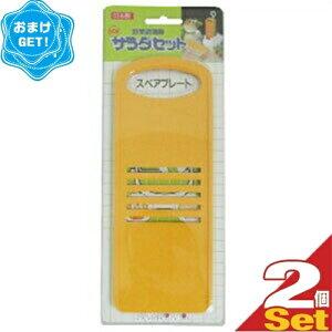 (あす楽発送 ポスト投函!)(送料無料)(さらに選べるおまけGET)(野菜調理器)日本製 サンローラ サラダセット(SALAD SET) 単品スペアプレート おろし(黄色) × 2個セット(しょうが・ワサビ用の細目