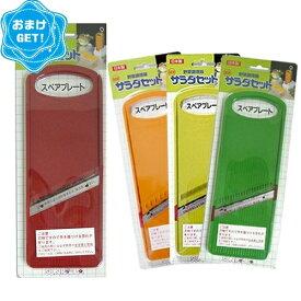 (ネコポス全国送料無料)(さらに選べるおまけGET)(野菜調理器)日本製 サンローラ サラダセット(SALAD SET) 単品スペアプレート スーパースライス(赤) + スペアプレート(たんざく・細千切り・太千切りから選択) - 片刃だから使いやすい!【smtb-s】