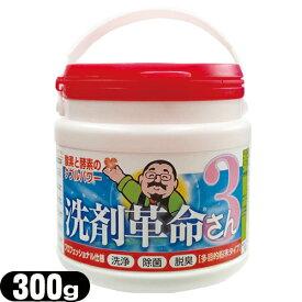 (酵素と酸素のWパワー)多目的粉末タイプ 洗剤革命3さん 300g - 洗浄・除菌・脱臭が一度にできる!食器から洗濯まで家中これ1本!「NEW洗剤革命2」が酵素配合でパワーアップした洗剤革命シリーズ第三弾