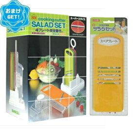 (フルセット!!)(さらに選べるおまけGET)(野菜調理器)日本製 サンローラ サラダセット(cooking cutter SALAD SET) 4プレート安全器付き + 単品スペアプレート おろし(黄色) しょうが・ワサビ用の細目おろし付き セット - 切れ味も味のうち!話題のスーパースライサー