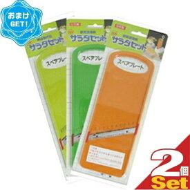 (ネコポス全国送料無料)(さらに選べるおまけGET)(野菜調理器)日本製 サンローラ サラダセット(SALAD SET) 単品スペアプレート × 2個セット (たんざく・細千切り・太千切りから選べる2種) - 片刃だから使いやすい!サラダづくりの達人!【smtb-s】