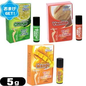 (あす楽発送 ポスト投函!)(送料無料)(さらに選べるおまけGET)(タバコ用アロマパウダー)ビタクール(Vita Cool) 5g×1個(バニラ・シトラス・マンゴーから選択) - タバコに含まれるタールもカット!