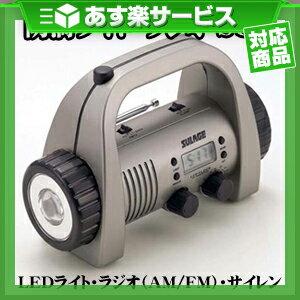 (あす楽対応)(防災関連商品)(白色LEDを使用!)スラ-ジュ (スラージュ(SULAGE))防滴ラジオ・ライト SU-3