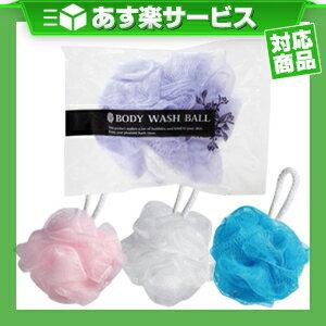 (あす楽対応)(ホテルアメニティ)(ボディ用スポンジ)個包装 ボディウォッシュボール (BODY WASH BALL) - モコモコに泡立てられるボディネット!
